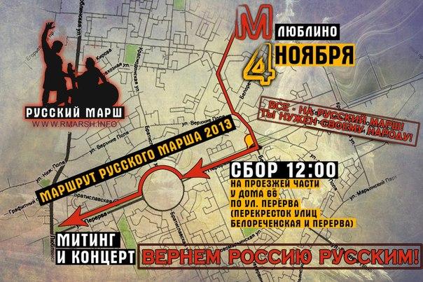 Самые лучшие видео 2013 о Русском марше