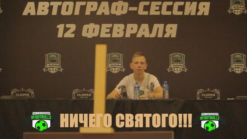 Витю ударил бык! На автограф сессии ФК Краснодар. FootBulls.