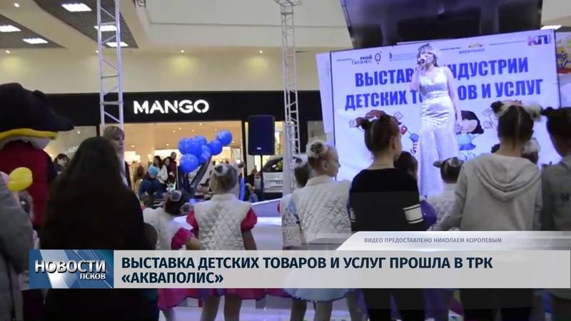 Новости Псков 14.11.2018 Выставка детских товаров и услуг прошла в ТРК «Акваполис»