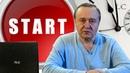 Старт! Валерий Барановский отвечает на вопросы. Новый цикл передач (2019-03-16)