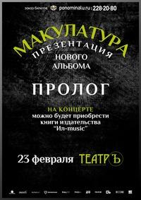 Макулатура альбом осень прием макулатуры сао москва