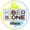KIBERone Абакан