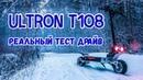 Обзор Электросамокат Ultron T108 Гидроизоляция в ПОДАРОК ЗИМНИЙ электроскутер Тест драйв