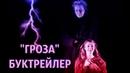 30. Буктрейлер по пьесе А.Н. Островского Гроза .