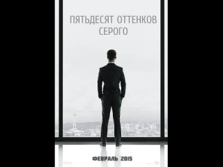Пятьдесят оттенков серого. Русский трейлер 2015.|HD720Movies.com|