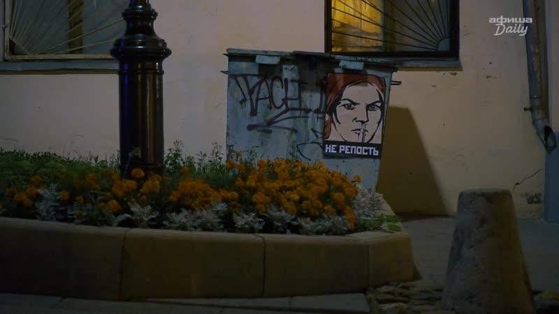 «Не репость!»: манифест уличного художника из Новосибирска