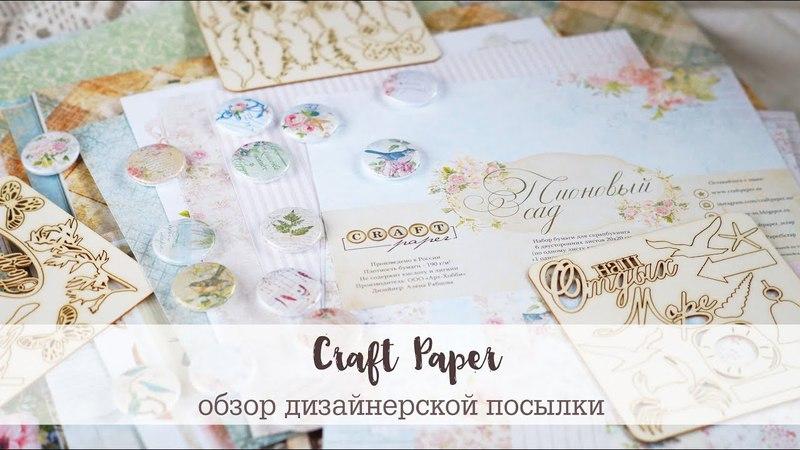 Craft Paper. Обзор дизайнерской посылки