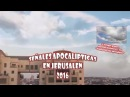 SEÑALES APOCALIPTICAS EN JERUSALEN 2016