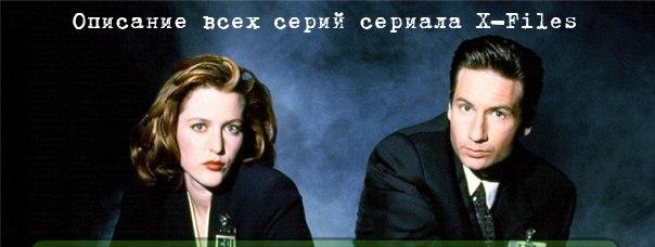 Секретные материалы (the x-files) 7 сезон 11 серия (закрытие (2)) - дата выхода, описание, кадры, трейлеры, промо