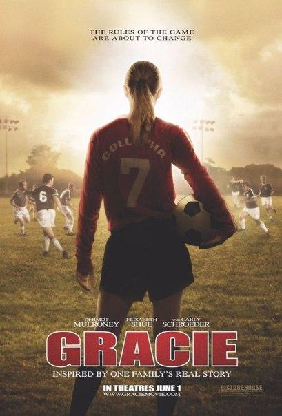 Грейси (2007)