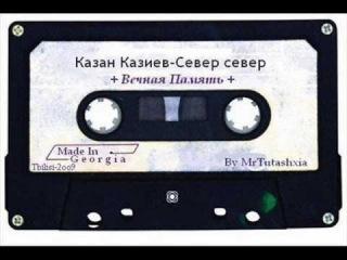 ����� ������-����� ����� Kazan kaziev sever sever ����