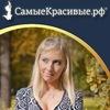 САМЫЕКРАСИВЫЕ.РФ | ПЕРМСКИЙ КРАЙ