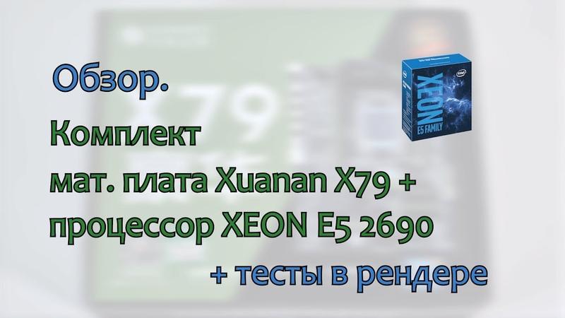 Обзор Комплект Xuanan X79 XEON E5 2690 Тест в рендере