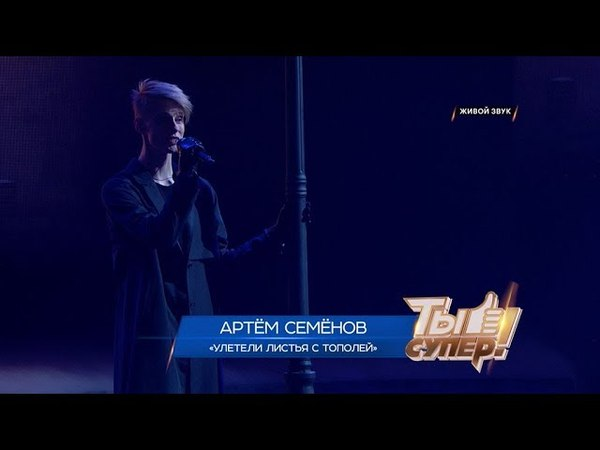 «Ты супер!». Второй полуфинал: Артём Семёнов, 18 лет, Латвия. «Улетели листья с тополей»