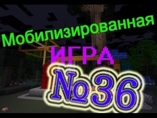 Мобилизированная игра - 36 серия - Мега механизм