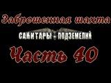 Прохождение Санитары подземелий [HD|PC] - Часть 40 (Заброшенная шахта)
