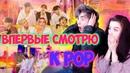 ВПЕРВЫЕ СМОТРЮ K POP! | Реакция на BTS (Boy With Luv) feat. Halsey' Official MV | ЧТО ТАКОЕ K POP?!