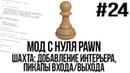 Мод с нуля SAMP 24 | Шахта: интерьер, пикапы входа/выхода [PAWN/PAWNO]