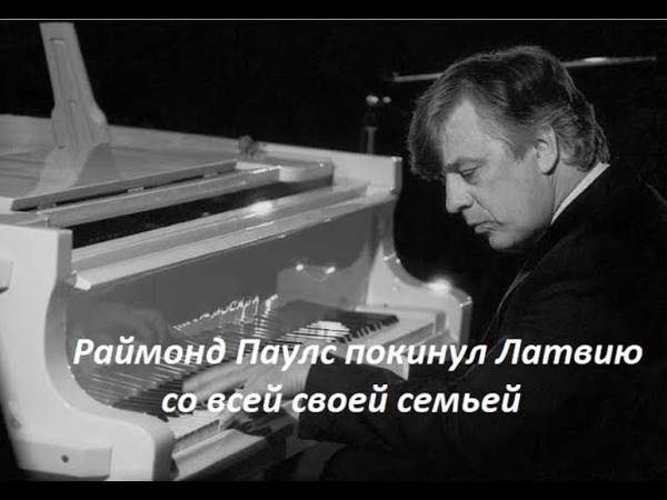 Раймонд Паулс покинул Латвию со всей семьей. №915
