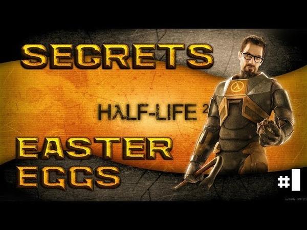 [Half-Life 2] - ВСЕ Пасхалки, Секреты, Фишки и Баги |1| (All Secrets, Easter Eggs, Bugs)