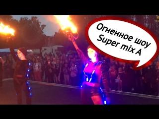 Огненное шоу «Super mix» А