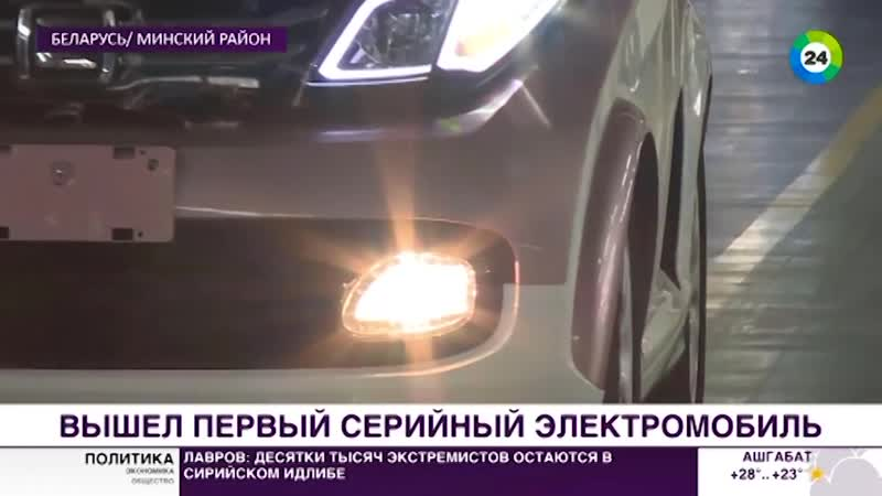 В Беларуси наступила эра зеленого транспорта - МИР 24 о ZOTYE E200
