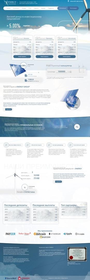 Скрипт инвестиционной платформы ENERGY