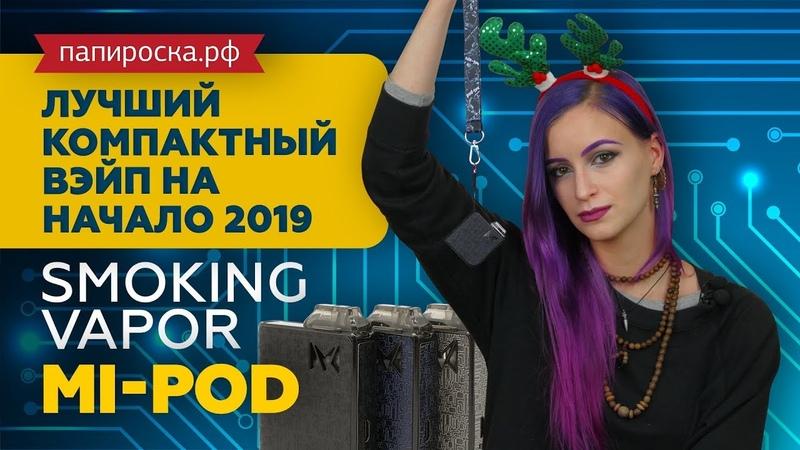 Лучший компактный вэйп на начало 2019 Mi Pod by Smoking Vapor