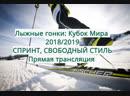 Лыжные гонки Кубок Мира 2018/2019