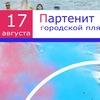 Фестиваль красок  Партенит