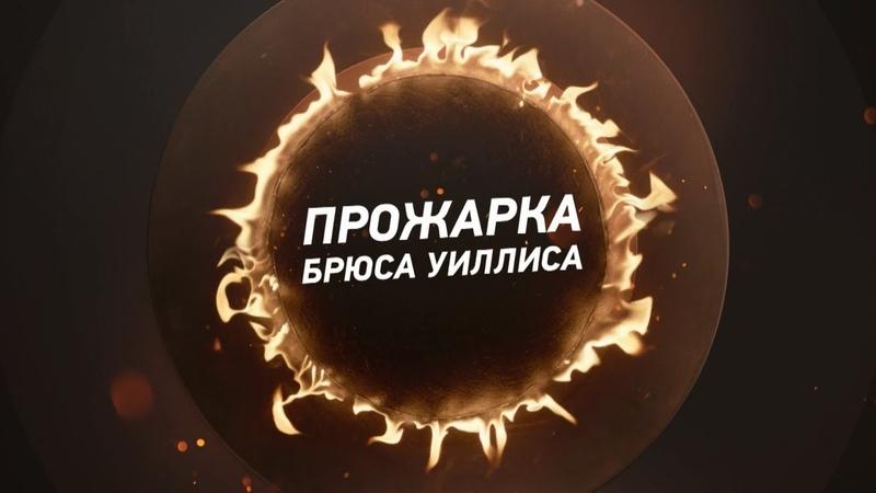 Прожарка Брюса Уиллиса эксклюзивно в эфире ТНТ4