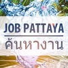 Job Pattaya (Работа в Pattaya)