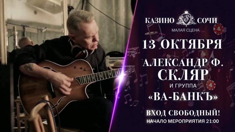 Александр Ф. Скляр 13 октября в Казино Сочи!