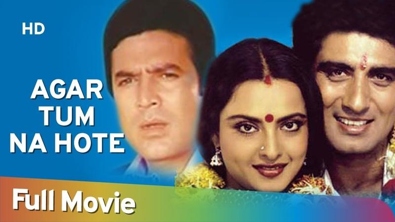 Agar Tum Na Hote (1983) (HD) Hindi Full Movie - Rajesh Khanna | Rekha | Raj Babba