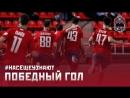 Победный гол в Иваново на последней минуте!