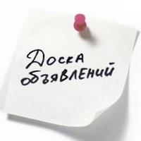 Частные объявления в новоалтайск бесплатные частные объявления курск