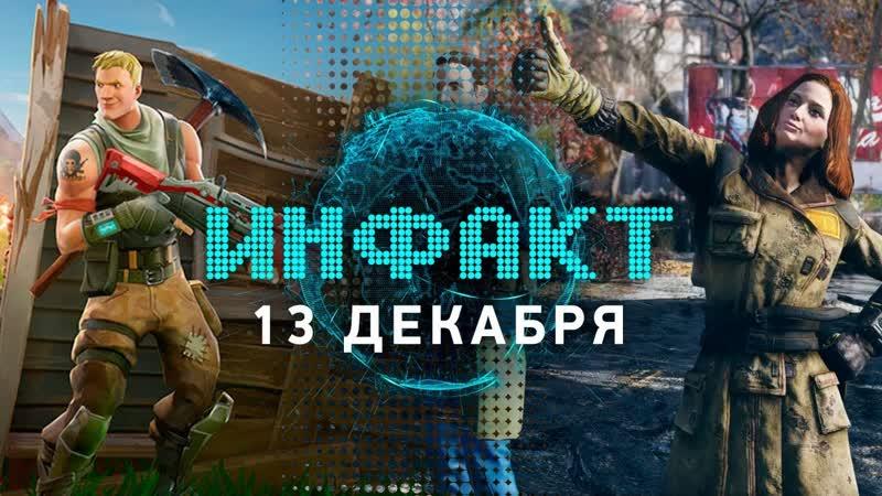 [StopGame.Ru] Меч, ломающий баланс в Fortnite, лучший баг в Fallout 76, персонаж Nintendo в итогах года Pornhub…