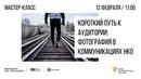 Мастер-класс «Короткий путь к аудитории: фотография в коммуникациях НКО»