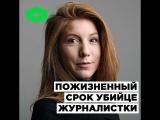 Гибель Ким Валль | ROMB