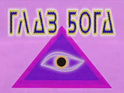 Глаз бога - Евгений Бажанов