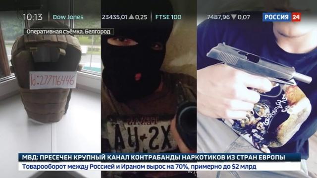Новости на Россия 24 • Торговца оружием задержали при попытке сбыть взрывное устройство