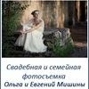 Свадебный и семейный фотограф КИЕВ mishyny.com