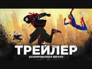 DUB | Трейлер №2: «Человек-паук: Через вселенные» / «Spider-Man: Into the Spider-Verse», 2018