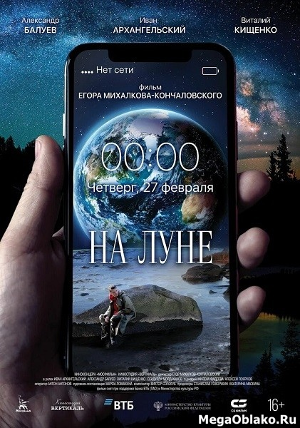 На Луне (2020/WEB-DL/WEB-DLRip)