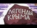 Легенды Крыма Девичья башня в Судаке