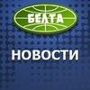 Новости Беларуси | Мировые новости | БЕЛТА