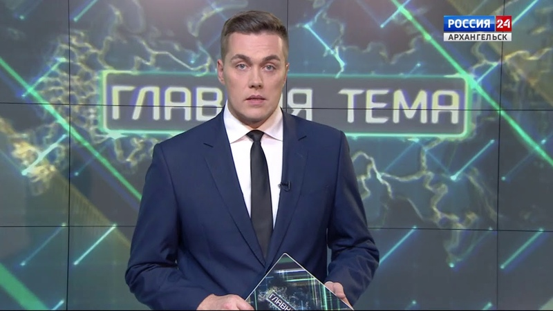 Главная тема - Архангельская область будет участвовать в инвестпроекте по утилизации мусора