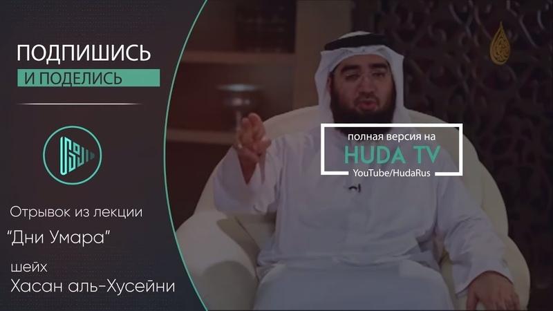 Как можно не заплакать услышав это Смерть Умара р а Хасан аль Хусейни