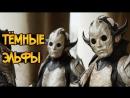 Звездный Капитан Тёмные Эльфы из фильма Тор 2 Царство Тьмы (способности, технологии, суперсолдаты) - YouTube