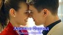 Ирина Антоненко и Станислав Бондаренко Алина и Фархад Никому - Никогда